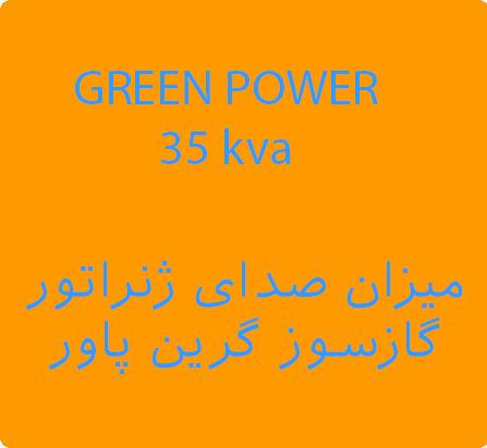 میزان صدای ژنراتور گازسوز گرین پاور