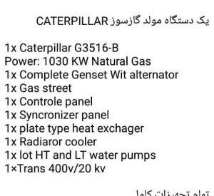 ژنراتور گازسوز کاترپیلار 1 مگاوات دائم کار دست دوم