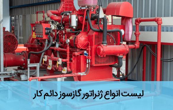 لیست محصولات گازسوز