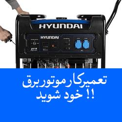 تعمیرکار موتور برق خود باشید | روشهای عملی برای سرویس و تعمیر موتور برق