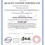 گواهینامه کارخانه جیانگ دانگ