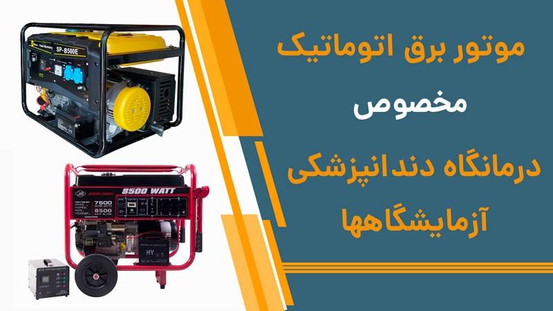 موتور برق اتوماتیک