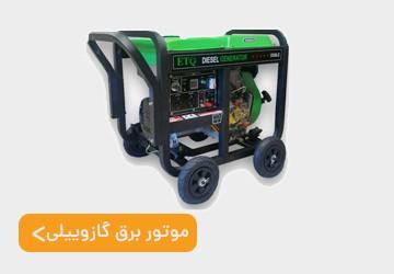 موتور برق گازوئیلی