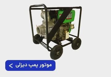 موتور برق دیزلی