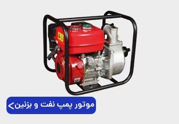موتور پمپ نفت و بنزین