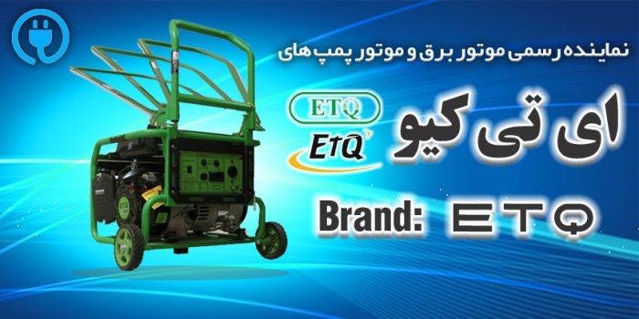 موتور برق ETQ