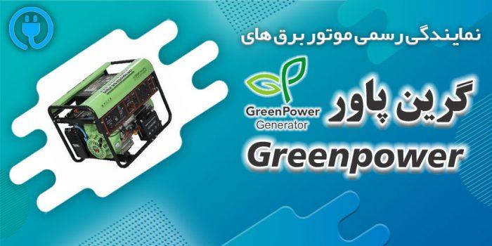 موتور برق گرین پاور